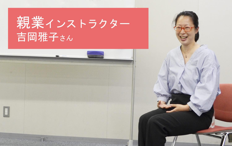 親業インストラクター吉岡雅子さん
