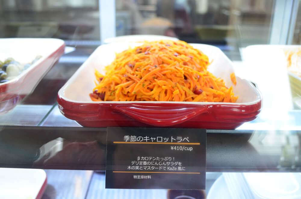 KaZe 惣菜