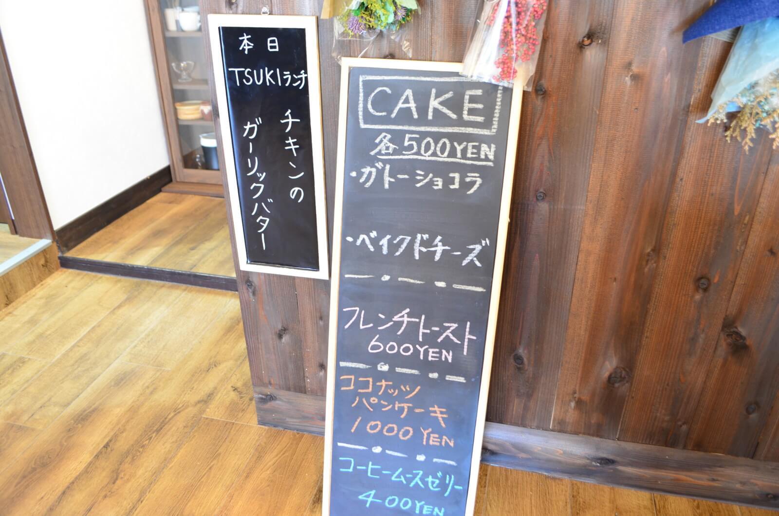 TSUKI CAFE デザート