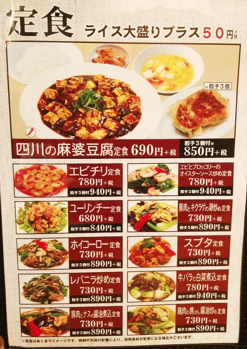 東京餃子軒 メニュー3