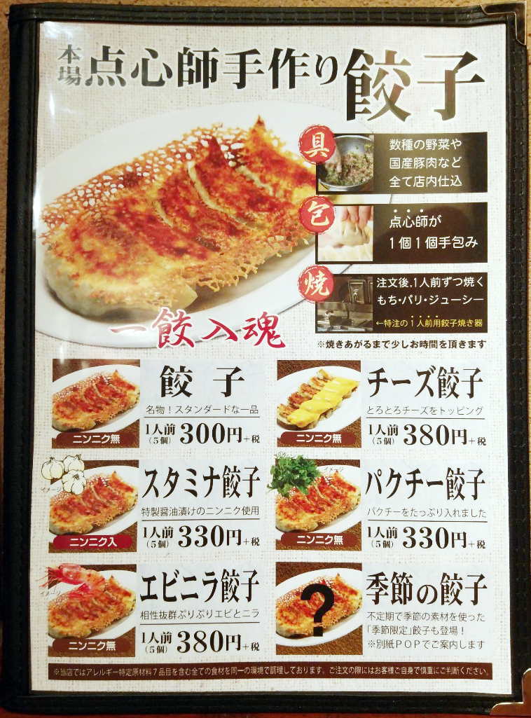 東京餃子軒 餃子メニュー