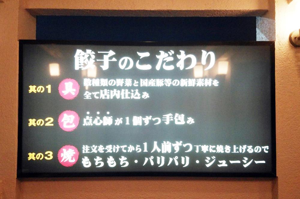 東京餃子軒 こだわり