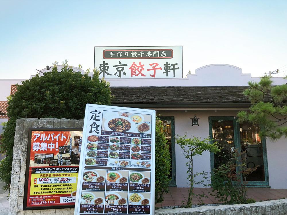 東京餃子軒 外観
