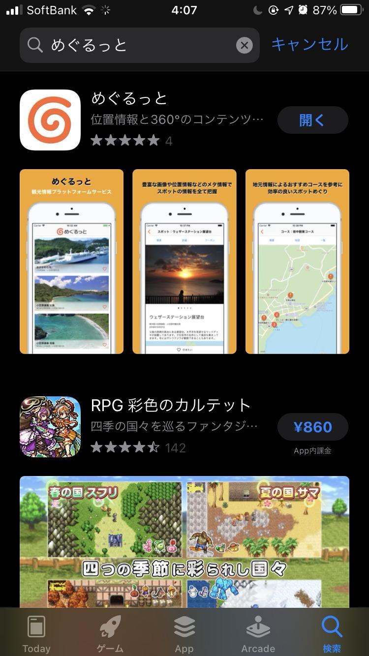 アプリを検索&ダウンロード
